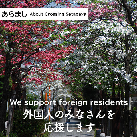 あらまし About Crossing Setagaya