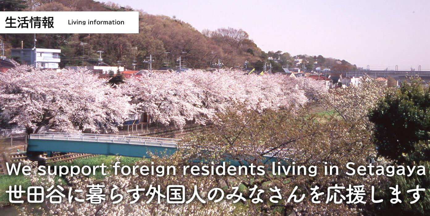 生活情報 Living information