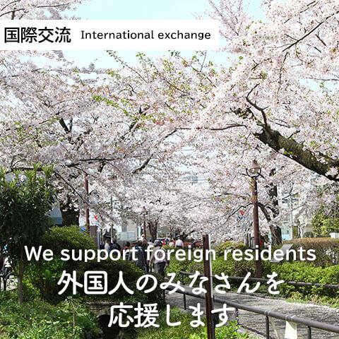国際交流 Interantional exchange