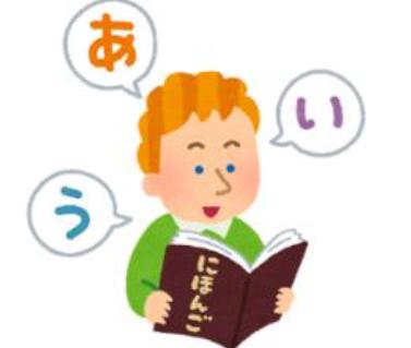 【受付締め切り】せたがや日本語サポーター講座(オンライン開催)