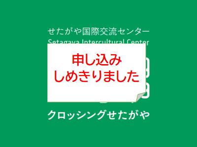 【受付しめきりました】やさしい日本語(にほんご)でめぐる外国人(がいこくじん)のための まち歩(ある)きツアー