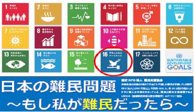 【成城大学】「日本の難民問題 ~もし私が難民だったら~」 オンライン講演会開催のお知らせ