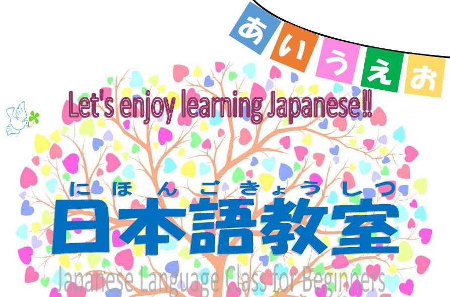 外国人のための日本語教室(がいこくじんのための にほんごきょうしつ)