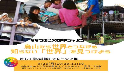夏休み企画【ななつのこxCFFジャパン】烏山から世界とつながる 知らない「世界」を見つけよう(8月23日)